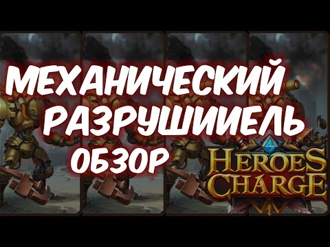Обзор одним дублем: Механический разрушитель (Heroes Charge)