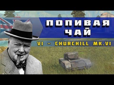 WoT Blitz - Churchill Mk. VI