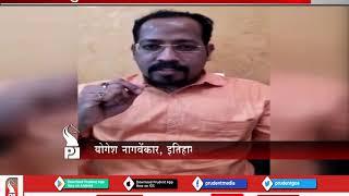 Prudent Media Goa Konkani News 190220 part 1