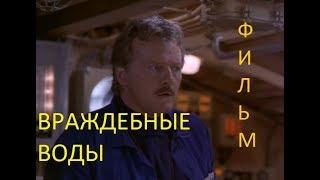 Враждебные воды (1997) фильм