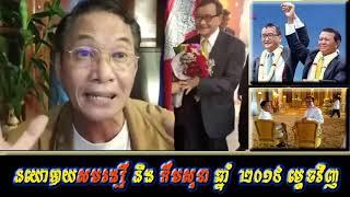 Khan sovan - នយោបាយសមរង្សីនិងកឹមសុខា២០១៩, Khmer news today, Cambodia hot news, Breaking news