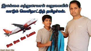இலங்கையில் இருந்து வந்திட்டன் ஐயா மீண்டும் வெறுங்கையோடை! | Tamil Short Flim | Movie comedy new 2018