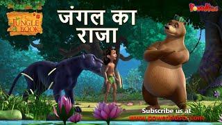 जंगल का राजा | हिंदी कहानीयाँ । जंगल बुक | पॉवरकिड्स