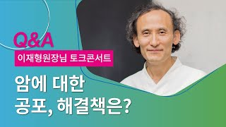 [해암요양병원 토크콘서…