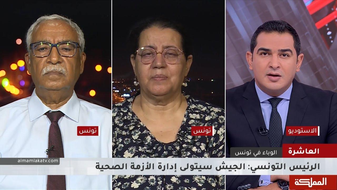 Download العاشرة | كورونا في تونس .. بين الهم الصحي والتجاذب السياسي