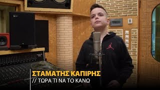 Download lagu Σταμάτης Καπίρης - Τώρα Τι Να Tο Κάνω | Cover (Official Music Video)