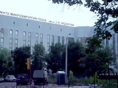 Институт микрохирургии глаза. Клиника Федорова. Как добраться