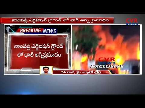 Massive fire Accident in Nampally Exhibition Ground | Hyderabad | CVR NEWS