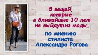 5 вещей которые в ближайшие 10 лет не выйдут из моды по мнению стилиста Александра Рогова