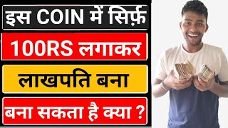 Secret Cryptocurrency That Can Turn 100Rs Into 10000Rs | PLTM   NEWS | PLTM COIN ?