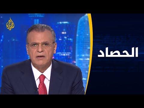الحصاد - احتجاجات مصر.. بركان غضب على نظام السيسي ومطابات برحيله  - نشر قبل 8 ساعة