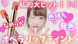 最近の1番のお気に入り!リップ紹介♡レビュー♡ thumbnail