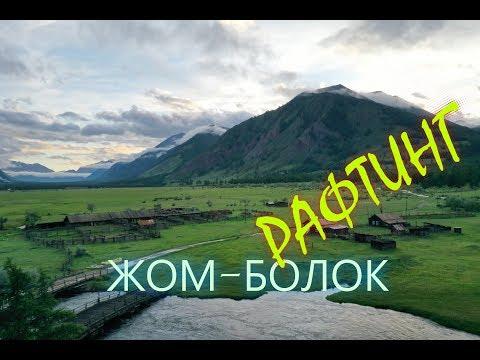 Жом-Болок. Сплав по горной реке на рафте и катамаране