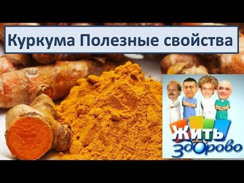 Куркума: полезные свойства, вред и народные рецепты