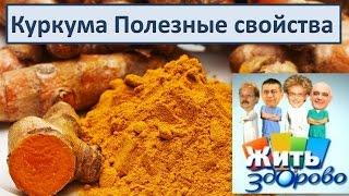 """Куркума Полезные свойства Программа """" Жить Здорово!"""" о куркуме"""