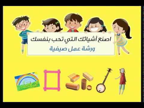 Crafty Gaza Workshop