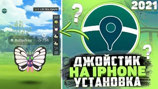 Установка Джойстика на IPhone Pokemon GO
