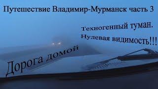 Путешествие на авто Мурманск-Владимир - часть 3, путь домой, что посмотреть Гатчине