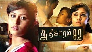 Adhigaram92 Tamil Full Movie ||  | Adult Comedy | Latest Tamil Hit || Hot Tamil Movies || Tamil Peak