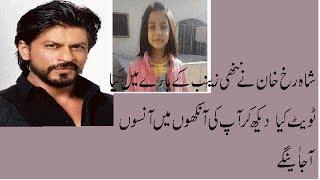 shahrukh khan on zainab ansari