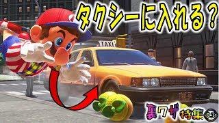 【マリオオデッセイの裏技㉝】タクシーのヒミツ!中には何がある?
