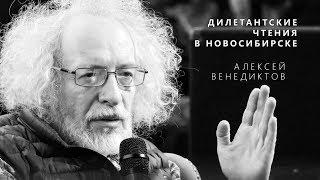 Алексей Венедиктов: «Романтики на крови». Дилетантские чтения