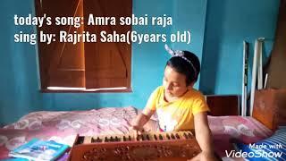 Amra Sobai raja full Ravindra sangit....sing by a 6 years old child...name Rajrita Saha