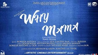 why mama tamil album song   artistic cinemas   kolly mafia   sm smile   ddc