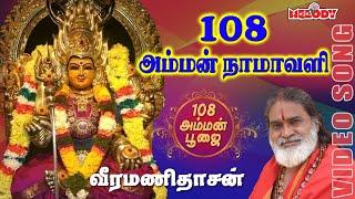 108 நாமம் சொல்லி பாடல் (108 அம்மன் பூஜை) - வீரமணி தாசன்