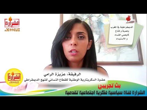 ها علاش النساء ما خاصهمش يصوتوا مع الرفيقة عزيزة الرامي  - 09:51-2021 / 9 / 6