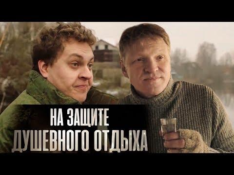 Х/Ф 'НА ЗАЩИТЕ ДУШЕВНОГО ОТДЫХА' (Сергей Писаренко, Юрий Хованский)
