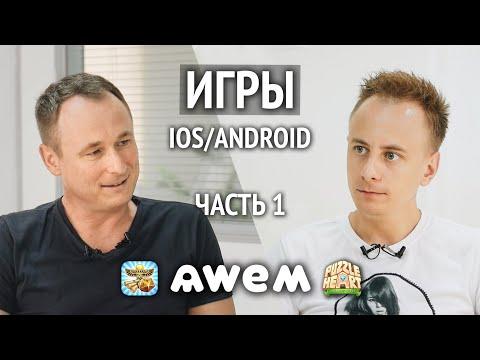 Более $1 млн в месяц на мобильных играх: история AWEM Games. // Олег Роговенко, часть 1