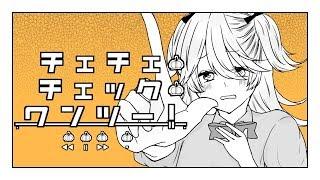 【歌ってみた】チェチェ・チェック・ワンツー / vo.獅子神レオナ【VTuber】