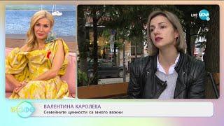 """Валентина Каролева - Семейните ценности са много важни - """"На кафе"""" (01.12.2020)"""