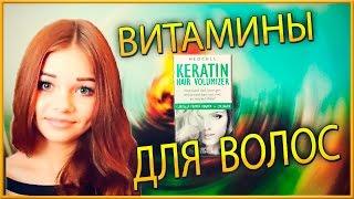 видео Витамины для увеличения объема волос