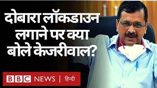 Coronavirus India Update : Arvind Kejriwal ने Delhi में Lockdown लगाने पर क्या कहा? (BBC Hindi)