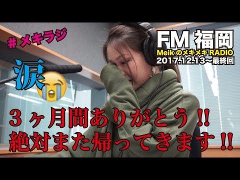 【レギュラーラジオ】3ヶ月の涙 FM FUKUOKA「MeikのメキメキRadio」#メキラジ 12.13〜最終回 放送分