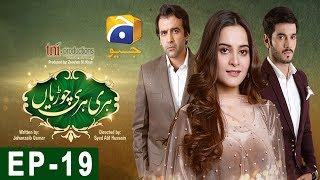 Hari Hari Churian Episode 19 | HAR PAL GEO