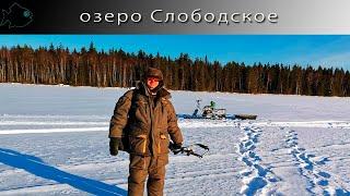 озеро Слободское март 2021 рыбалка у реки Кехта