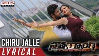 Chiru Jalle kurisele Lyrical || Satya Gang Movie Songs || Sathvik Eshwar, Prathyush || Prabhas