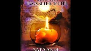 Эдвард Радзинский: «Загадки истории». Провокаторство и крах Империи (2000)
