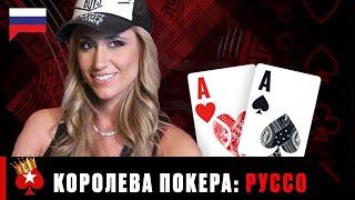 ВАНЕССА РУССО КОРОЛЕВА ТУЗОВ Королевы Покера PokerStars Russian