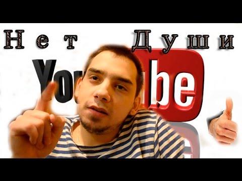 Youtube с Душой - (Блог о Жизни)