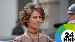 Жена Башара Асада борется с онкологией - МИР 24
