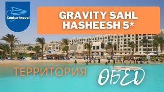 ЕГИПЕТ 2020 ХУРГАДА ОБЗОР отеля GRAVITY Sahl Hasheesh 5 ТЕРРИТОРИЯ ОБЕД