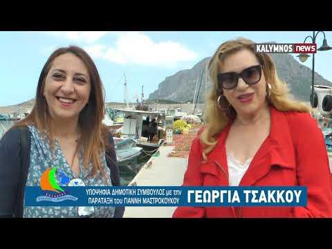 Υποψήφια Δημοτική σύμβουλος Γεωργία Τσάκκου