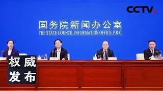 国新办举行新闻发布会:介绍世界互联网大会·互联网发展论坛有关情况及筹备工作进展 20201102 |《权威发布》CCTV中文国际 - YouTube