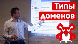 Урок №16: Типы доменов. Видеокурс