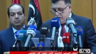 أعضاء المجلس الرئاسي الليبي يصلون إلى طرابلس