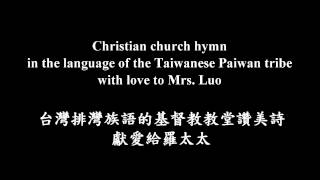 Christian church hymn in the language of the Taiwanese Paiwan tribe